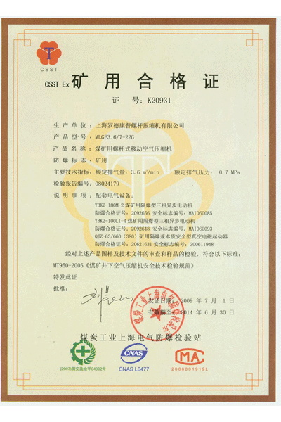 mine-explosion-proof-certificate.jpg